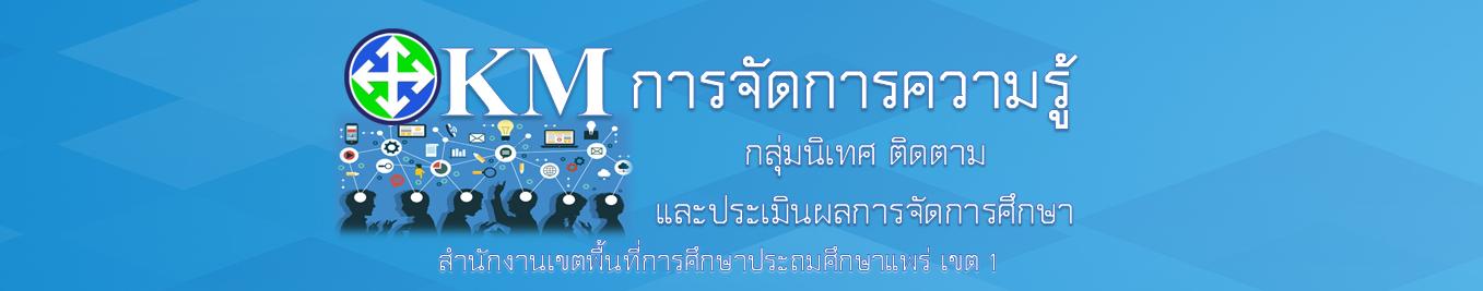 Web KM Nited Pre1