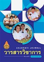 วารสารวิชาการ